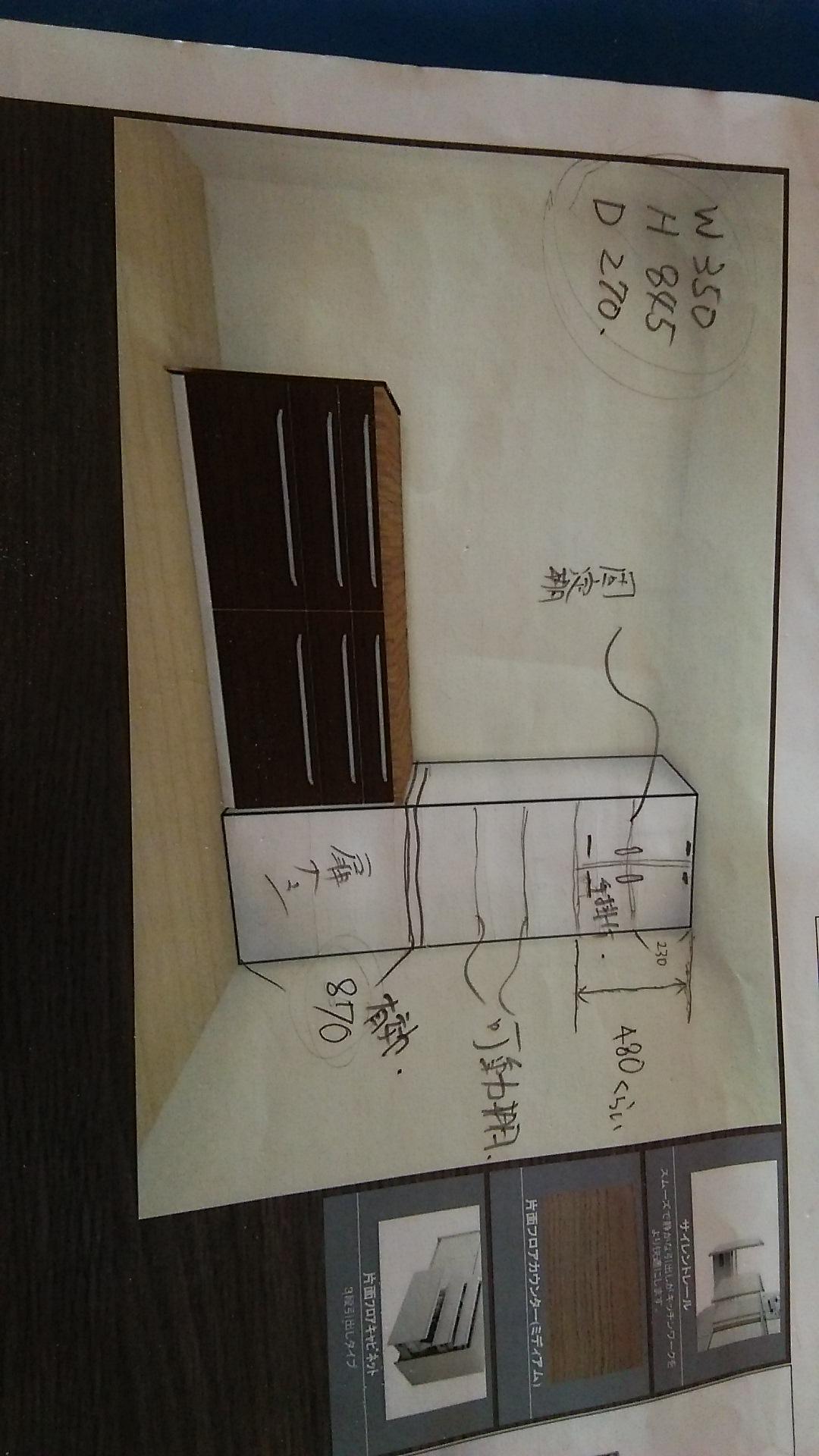 食器棚図面